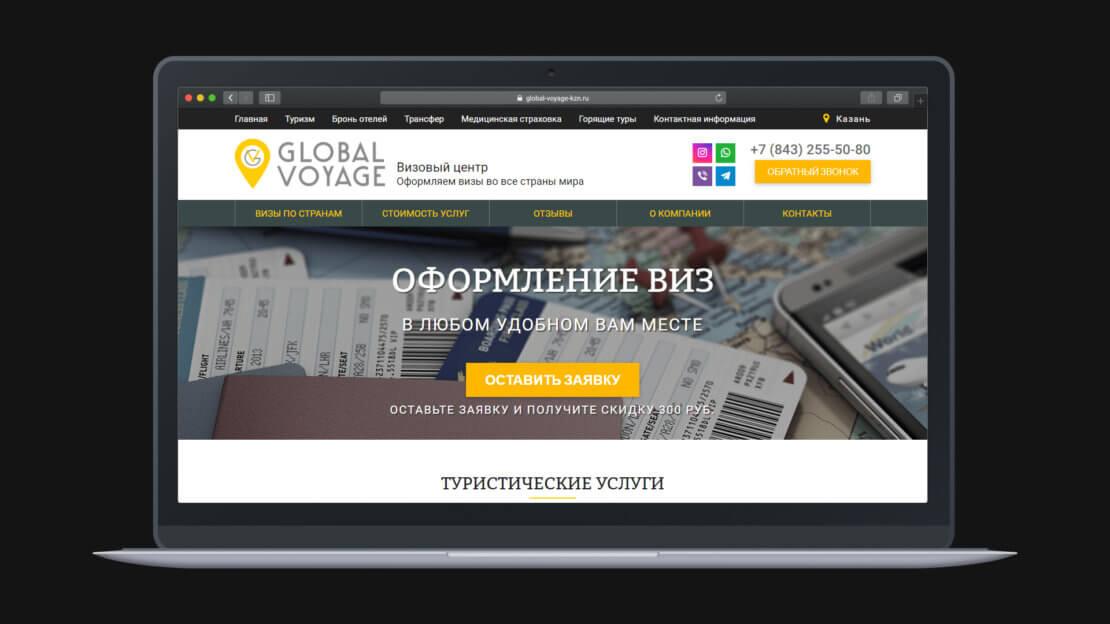 Сайт туристического агентства GlobalVoyage