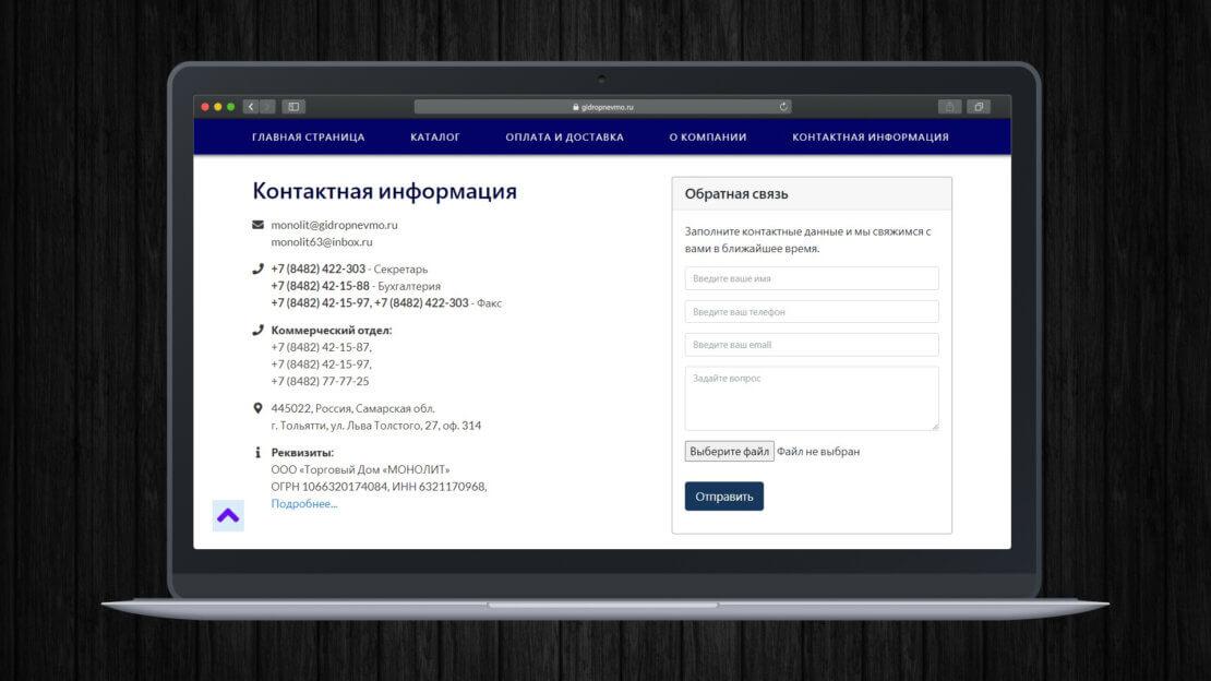Портфолио сайт ТД Монолит - Страница контактной информации