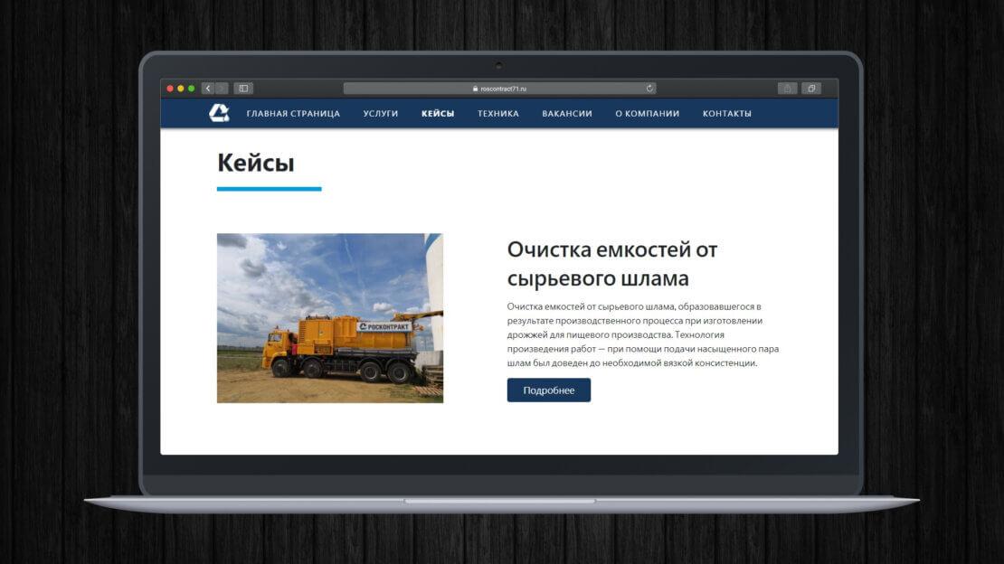 Сайт Росконтракт - Кейс