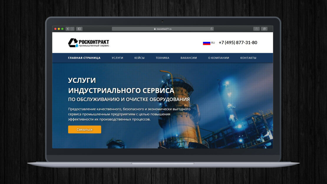 Сайт Росконтракт - Главная страница