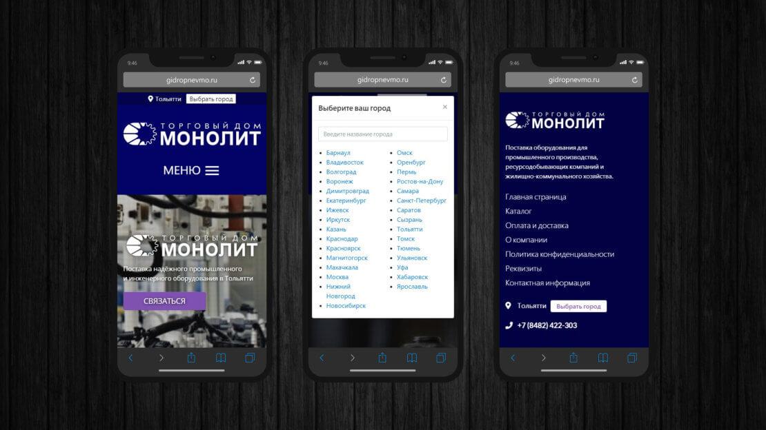 Портфолио сайт ТД Монолит - Отображение на смартфоне