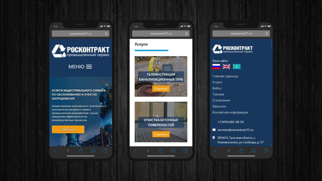 Сайт Росконтракт - Мобильная версия